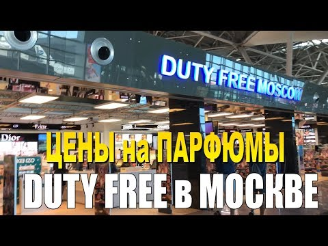 DUTY FREE МОСКВА ЦЕНЫ Парфюмы
