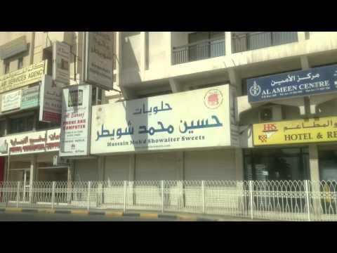 جولة في مملكة البحرين شارع المعارض 2/3