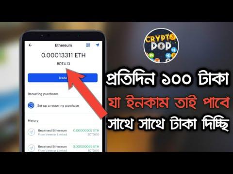 Crypto Pop Best Coinbase earning app 🔥🔥 Ethereum Earn App