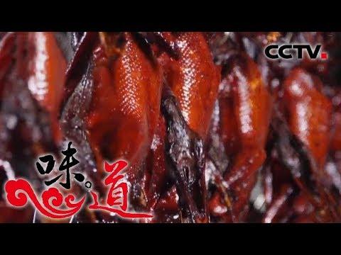 《味道》 甄选版3 食材篇—鸭肉:爆炒灰汤鸭 嘉兴酱鸭 南京盐水鸭 卤制鸭 20190413   CCTV美食