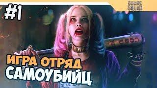 ОТРЯД САМОУБИЙЦ - ИГРА ПО ФИЛЬМУ НА РУССКОМ