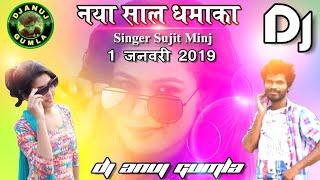 New Nagpuri Song 2019 || Singer Sujit Minj || Pikanik Me Dance Karne Ke Liye || Dj Anuj Gumla