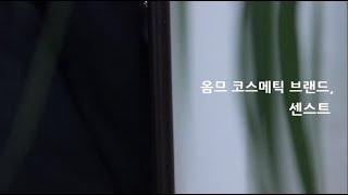 SENST (센스트) 브랜드 영상 | 옴므 코스메틱 |…