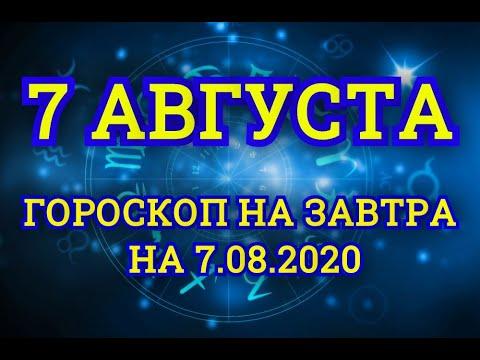 Гороскоп на завтра на 7.08.2020   7 Августа   Астрологический прогноз