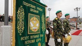 В Минске состоялся юбилейный выпуск офицеров Института пограничной службы