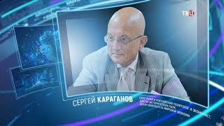 Сергей Караганов. Право знать!