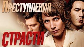 Преступление страсти - фильм - детектив HD
