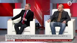 Примирення Варшави та Києва | Час  Підсумки дня | 02 11 2017