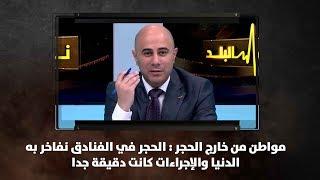 مواطن من خارج الحجر : الحجر في الفنادق نفاخر به الدنيا والإجراءات كانت دقيقة جدا - نبض البلد