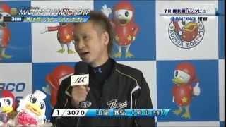 3070山室展弘先生G1勝利者インタビュー(2015 児島G1競艇名人戦3日目)