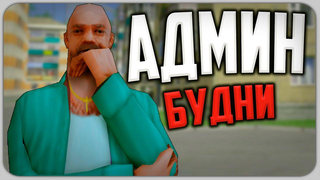 Админ Будни на Родина РП GTA Криминальная Россия [КРМП]