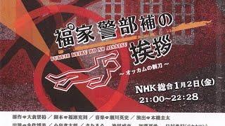 Fukuie Keibuho no Aisatsu ep 7 English sub.