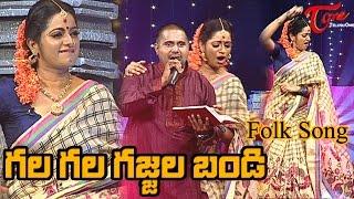 "Watch gala gajjala bandi folk song. popular telugu / telangana songs "" ghala gajjela gallu chudu orugallu song by singer j..."