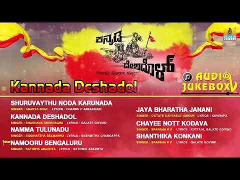 Kannada Deshadol (ಕನ್ನಡ ದೇಶದೊಳ್ ) Full Album | Audio Jukebox | New Kannada Song 2018