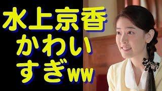 水上京香かわいいすぎ つばき役でわろてんかに出演中 今ドキッ! 水上京香 検索動画 5