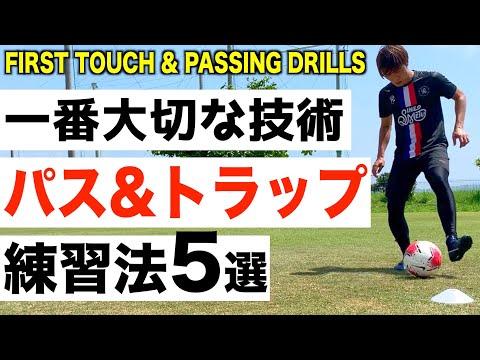 今のうちにやっておきたいパス&トラップ練習法5選!【サッカー 練習】