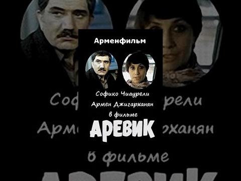 Аревик (1978) фильм