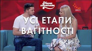 Усі етапи вагітності | Шоу Мамахохотала | НЛО TV