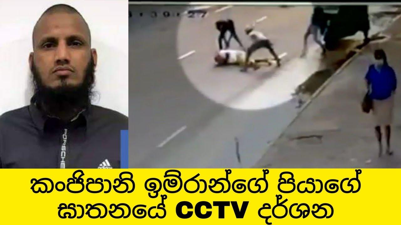 Download කංජිපානි ඉම්රාන් ගේ පියාගේ ඝාතනයේ CCTV දර්ශන | SL Crowntv