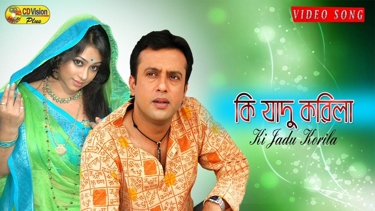 Ki Jadu Korila | HD Movie Song | Riaz & Popy | CD Vision