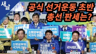 [짤] 공식 선거운동 초반, 총선 판세는? ( 새날 /…