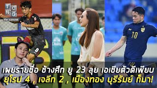 เผยรายชื่อ ทีมชาติไทย ยู 23 ลุยเอเชีย ตัวดีเพียบ ยุโรป 4 , ดีกรีเจลีก 2 , เมืองทอง ก็มี ! ต้องซุย