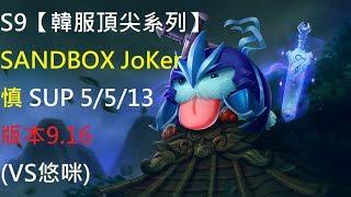 S9【韓服頂尖系列】SANDBOX JoKer 慎SHEN SUP 5/5/13 版本9.16(VS悠咪)