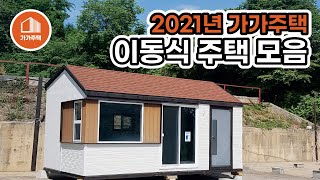 [가가주택] 2021년 이동식주택 모음 #이동식주택#…