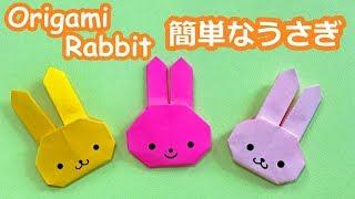 【動物の折り紙】簡単なうさぎの顔の折り方音声解説付☆How to fold a simple Origami rabbit face お月見の飾りにも thumbnail