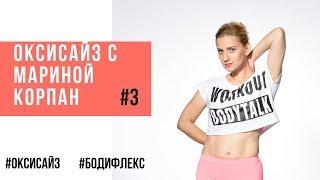 Оксисайз с Мариной Корпан #3 Как похудеть легко. Дышим оксисайз для похудения с Мариной Корпан.