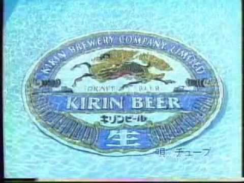 キリンビール CM (1986年) シ...