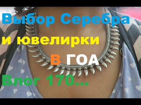 Гоа Влог 170. Покупка и стоимость ювелирных изделий в Гоа, цены на серебро, выбор браслетов, колец