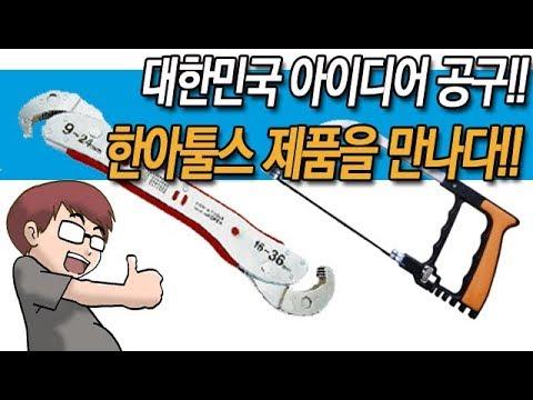 대한민국 아이디어공구기업 한아툴스의 제품