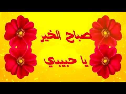 صباح الخير حبيبي نواعم 6
