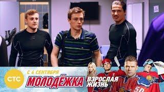Сериал Молодежка Взрослая жизнь | Новый сезон на СТС