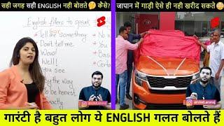 Died नही तो क्या 😲 English गलत बोलने से अच्छा है ये देख लो:) | Amazing Facts Arvind Arora |