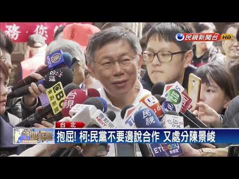 2018九合一-陳景峻幫柯文哲站台 民黨認定違紀恐遭處分-民視新聞