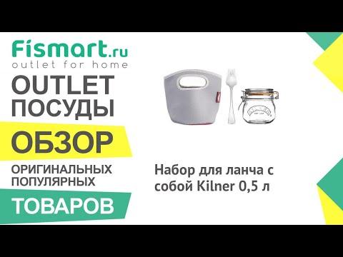 Обзор посуды для кухни | Набор для ланча с собой Kilner 0,5 л: где купить недорого - Fismart