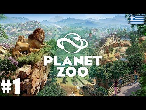 Φτιάχνοντας τον δικό μας Ζωολογικό Κήπο! Παίζουμε Planet Zoo [1]