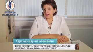 Остеопатия и кинезиотейпирование(, 2014-12-16T13:08:19.000Z)