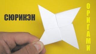 Как сделать четырехконечную звездочку сюрикэн из бумаги - оригами