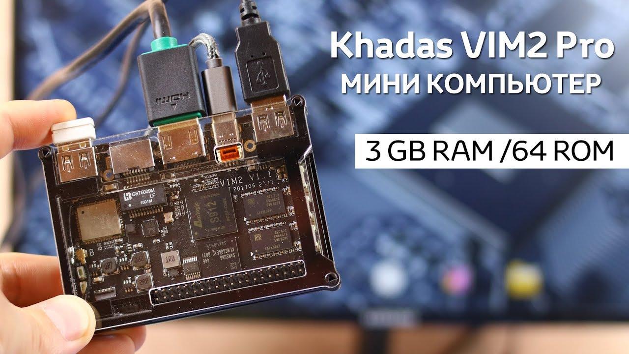 ОДНОПЛАТНЫЙ КОМПЬЮТЕР из КИТАЯ Khadas VIM2 Max TV BOX + КОНКУРС