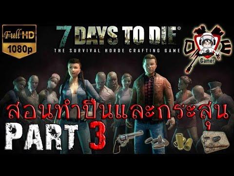 7 Days To Die# Part 3 ได้เวลาทำปืนแล้ววว ทำกระสุนด้วย