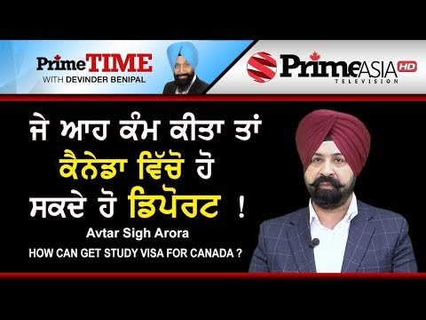 Prime Time || How TO Get A Study Visa For Canada - Avtar Singh Arora