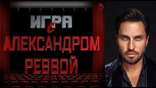 ► Александр Ревва угадывает фильмы по цитатам из них || Comedy бар VIP