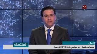 موظفو شركة نفطية  في عدن يرفضون عرض مجحفا لدفع حقوق نهاية الخدمة | يمن شباب