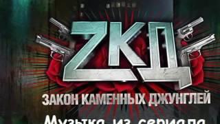 Музыка ZKD-Закон Каменных Джунглей