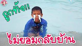 น้องเกื้อไม่ยอมกลับบ้านEP:2 เล่นน้ำสระว่ายน้ำเพลิน วิ่งตามหารถพ่อ! เด็กดีต้องเชื่อฟังพ่อ แม่ ชมพู่