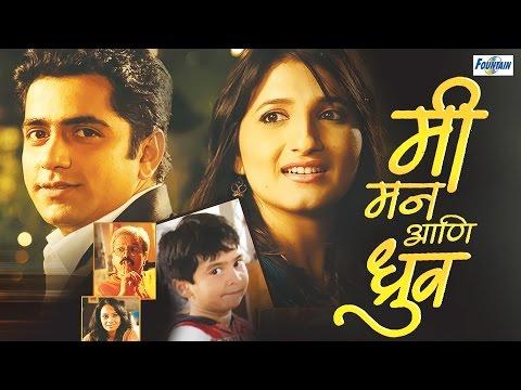 Me Mann Ani Druv - Superhit Full Marathi Movies | Satish Pulekar, Ketaki Thatte