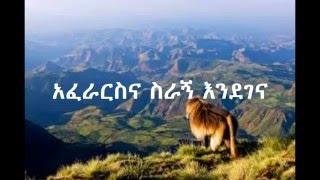 Poem ግጥም By Tigabie Shigut - Aferars Ena Sragn Endegena አፈራርስ እና ስራኝ እንደገና